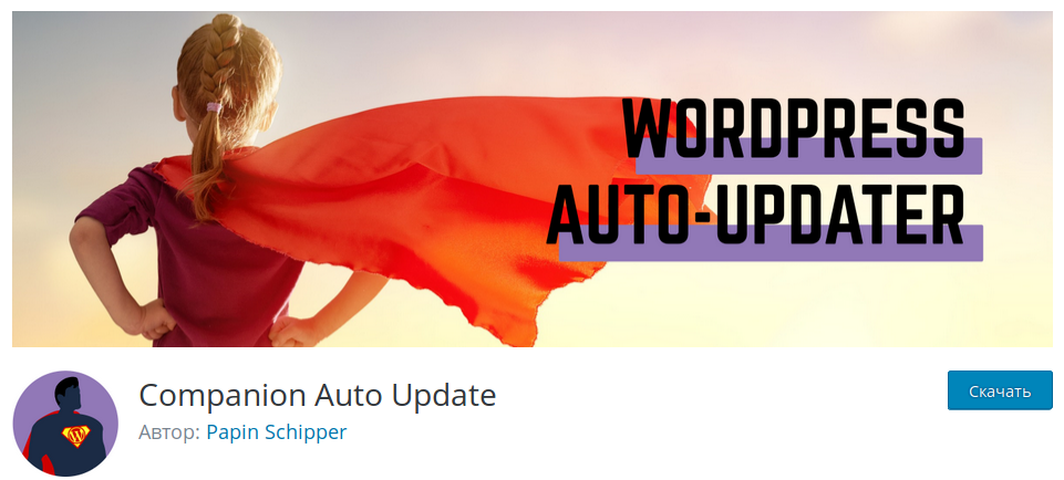 Как включить автоматическое обновление плагинов в Wordpress