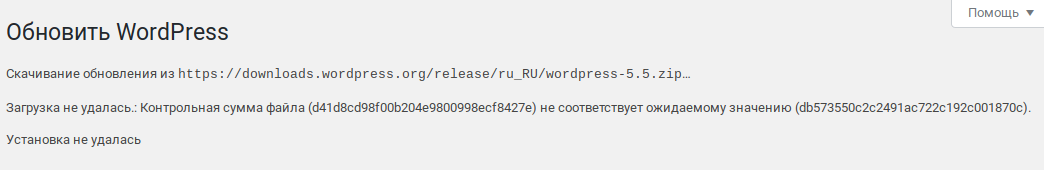 Загрузка не удалась.: Контрольная сумма файла не соответствует ожидаемому значению